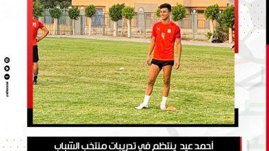 صورة أحمد عيد ينتظم في تدريبات منتخب الشباب