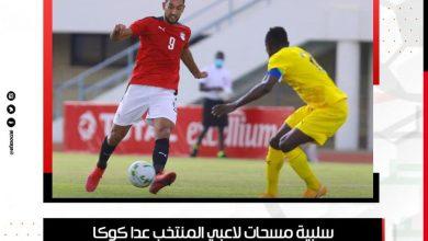 صورة سلبية مسحات لاعبي المنتخب عدا كوكا