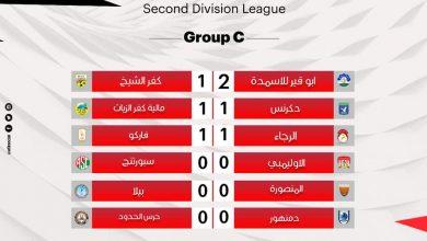 صورة نتائج مباريات المجموعة الثالثة بدوري القسم الثاني