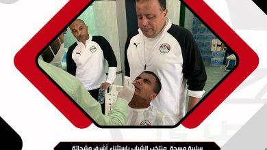 صورة سلبية مسحة منتخب الشباب باستثناء أشرف وشحاتة