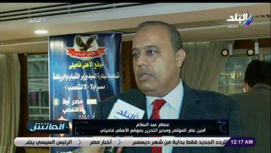 """صورة فيديو.. """"عصام عبدالسلام"""" يطالب بمدونة سلوك للإعلاميين بمؤتمر """"الأهلي فاميلي"""""""