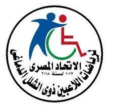 صورة الجمعة ..انطلاق بطولة الجمهورية لالعاب القوى لذوي الشلل الدماغي