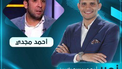 صورة أحمد مجدي والنقاد محمد عراقي وخالد الأتربي ضيوف برنامج نمبر وان علي النهار.. الليلة