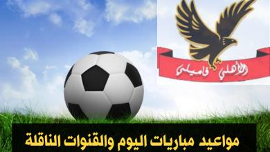"""صورة """"الأهلي فاميلي"""" يستعرض مباريات اليوم الثلاثاء بالمواعيد والقنوات الناقلة"""