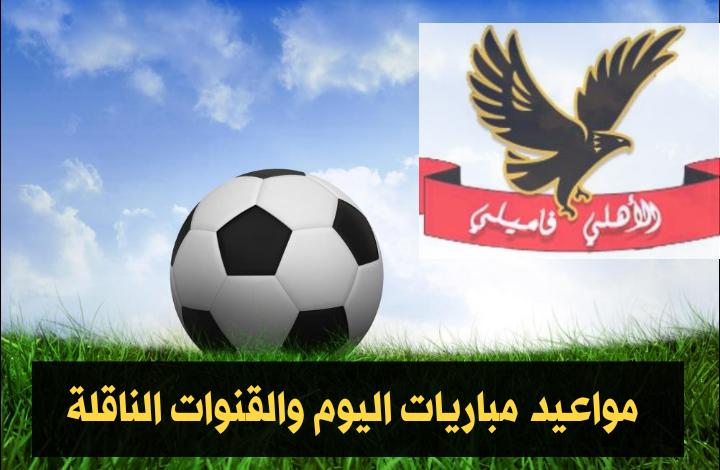 نشرة أخبار الأهلي فاميلي اليوم الخميس