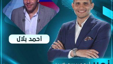 صورة أحمد بلال ضيف ستديو نمبر وان لتحليل مواجهة الأهلي ودجلة مع عمر ربيع ياسين على النهار