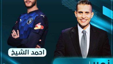 صورة النجم أحمد الشيخ ضيف برنامج نمبر وان مع عمر ربيع ياسين علي النهار.. الليلة